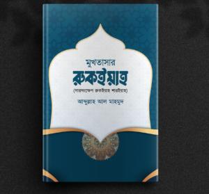 মুখতাসার রুকইয়াহ শারইয়াহ